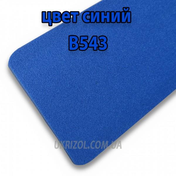 Изолон цветной, 2 мм синий (в...