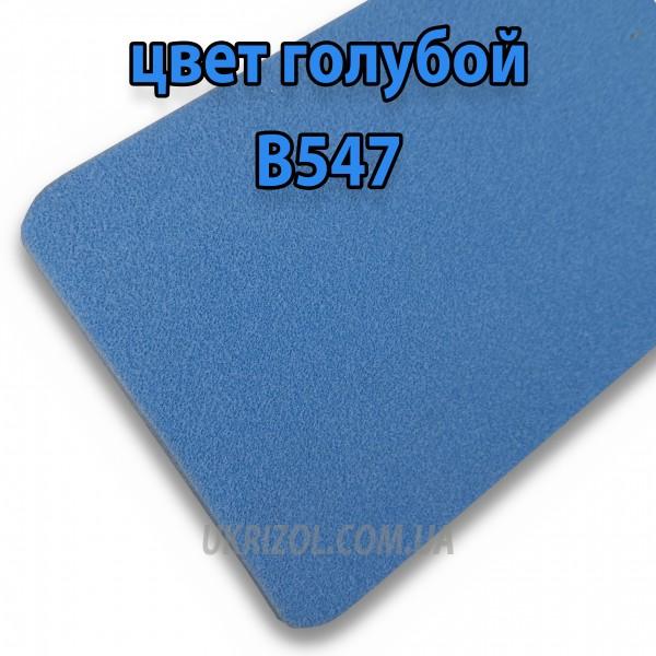Изолон цветной, 2 мм голубой...