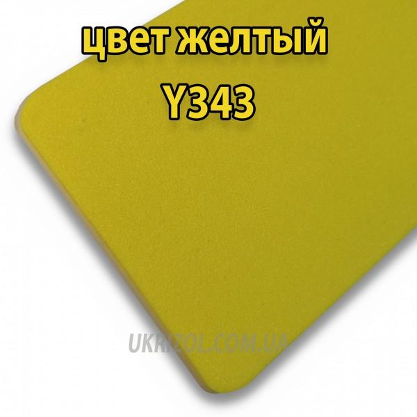 Изолон цветной, 2 мм желтый Y...