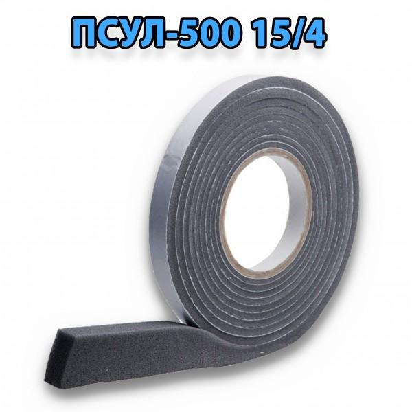 Лента ПСУЛ НВ-500 15/4 (9 м)