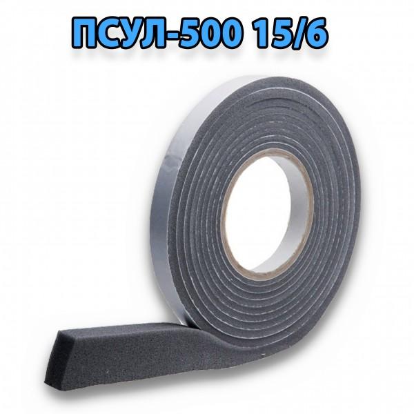 Лента ПСУЛ НВ-500 15/6 (6 м)