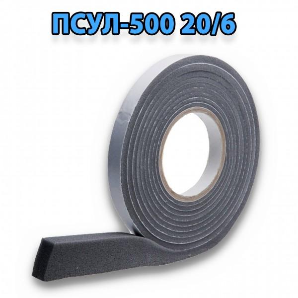 Лента ПСУЛ НВ-500 20/6 (6 м)
